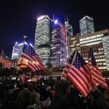 『【香港最新情報】「中国政府、米国に報復で11人制裁」』の画像