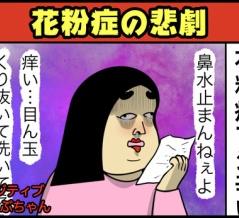 花粉症の悲劇【ポジティブしきぶちゃん】No.17