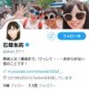【悲報】NMB石塚朱莉さん、Twitterのヘッダーを大好きなメンズにする