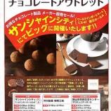 『芥川製菓のチョコレートアウトレット。人気のイベントですが、今年は戸田での開催はありません。残念!戸田市文化会館が改修工事となるためです。』の画像