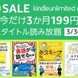 『【3/30まで】「3ヶ月199円」でAmazon Kindle Unlimitedが使える神キャンペーン開催中!!』の画像