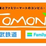 『【バイト話】駅ナカコンビニ「TOMONY(トモニー)」その1:いろんな駅に入れるけど「改札またぎ」の店舗は忙しい!』の画像