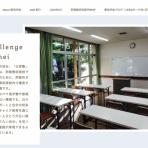 新潟県阿賀町公営塾 黎明学舎のブログ