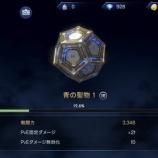 『【LORB】キャラクター情報:聖物』の画像