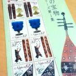 『正倉院宝物の記念切手を見つけました』の画像