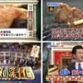 ザ!世界仰天ニュース【ユッケ集団食中毒】 ★2