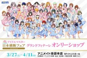 【アイマス】アイドルマスター 日本横断フェア in アニメイト グランドフィナーレ情報公開!