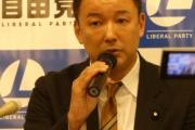 山本太郎「自民党に二度と保守を名乗るな!竹中の下請け!売国奴が恥を知りなさい!」