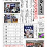 『桔梗町会広報紙「町会だより」113号発行』の画像