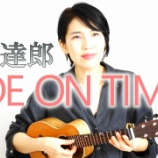 『YouTube「RIDE ON TIME」』の画像