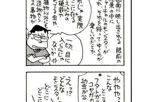 【悲報】漫画家、ポケモンGOを批判 「ヴァーチャルばっかりで世の中の発見が目に入らない」のサムネイル画像