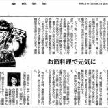 『お節料理で元気に 産経新聞連載「薬膳のススメ」(76)』の画像
