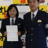 『愛知県警のお仕事』の画像