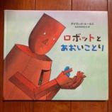 『ロボットのような自分の心に灯をともす│【絵本】152『ロボットとあおいことり』』の画像