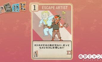 Fallout 76:Escape Artist(Agility)