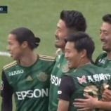 『【松本山雅FC】今季初連勝‼ 開始早々の2点のリードを最後まで粘り強くしのいで2-1で勝利‼ ホームで勝点3』の画像