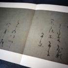 『夏の歌~伝小野道風筆』の画像