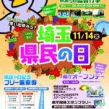 『11月14日(金)は埼玉県民の日! 県内ではいろいろなイベントが予定されています。』の画像