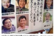 山本太郎氏を「極左暴力集団」中核派が絶賛