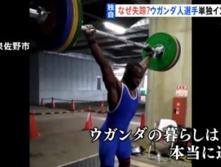 【速報】逃亡したウガンダ選手、見知らぬ日本人に家に招いてもらいトンデモナイことを・・・