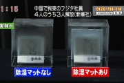 【速報】中国の高速日本人、4人中3人が解放