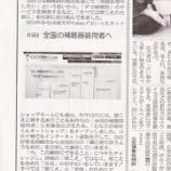 『東海愛知新聞連載第93回【全国の補聴器装用者へネットショップオープン】』の画像