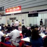 『ラーメン産業展3』の画像