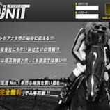 『【リアル口コミ評判】ユニット(UNIT)』の画像