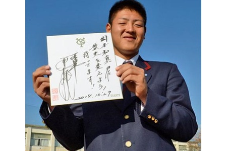 【速報】 巨人ドラフト1位岡本和真に背番号38を提示 alt=