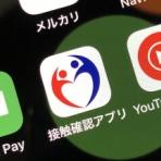 『新型コロナウイルス接触確認アプリ「COCOA」をスマホに入れておこう!』の画像