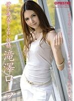 僕を誘惑する白い妖精 滝澤ローラ