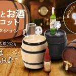 酒樽とお酒がガチャフィギュアになった!「タルとお酒マスコットコレクション」