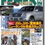 『【執筆】月刊FENEK10月号』の画像