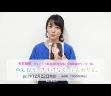 『【動画】キュート?本当は体育会系!矢島舞美のリーダー論「のんびり、さりげなく、ふんわりと。」発売決定!!』の画像