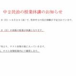 『中2民泊による休講のお知らせ    鈴木佑典』の画像