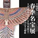 『四天王寺春季名宝展開催中』の画像