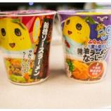 『ふなっしーカップ麺(・∀・)』の画像