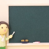 『「教えるプロ」の条件とは』の画像