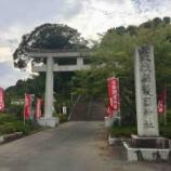 『【茨城】茨城縣護國神社の御朱印』の画像