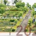 茨木市内と近隣の開店・閉店一覧(日付順)2021【いばつーまとめ】