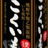 『【新商品】「甲乙混和芋焼酎こくいも」20度新発売 』の画像