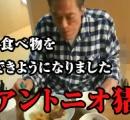 【動画】猪木マジやばい