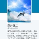 『ツイッター』の画像