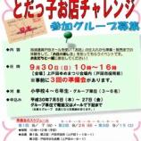 『上戸田ゆめまつりに出店!とだっ子お店チャレンジに参加する小学生高学年児童チームの募集締め切りが今週いっぱいとなりました。』の画像