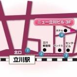 『立川 新妻物語 ゆきさん』の画像