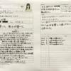【元NGT48】菅原りこ、予言が当たってしまう・・・
