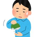 『【悲報】一ヶ月の小遣い3000円の夫が発見されるwwww(※画像)』の画像