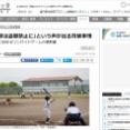 東洋経済オンラインで「小学野球の盗塁」について書いています