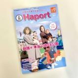 『子育てママパパお待ちかね!釧路の子育て応援マガジンHaportが発行されました!』の画像