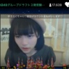 【速報】 ドラフト三期生、矢作萌花ちゃん、号泣配信中…………
